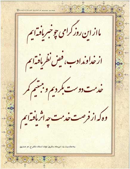 به مناسبت سالروز تولد استاد دکتر حسین محمدزاده صدیق