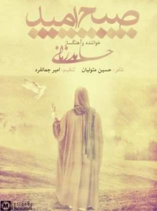 دانلود آهنگ شبکه قرآن