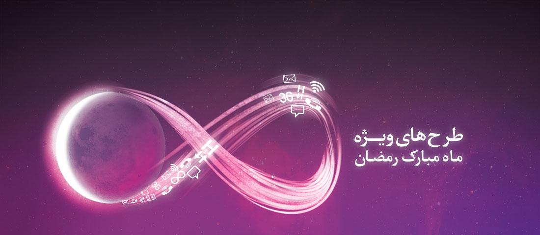 طرح های ویژه رایتل ماه مبارک رمضان