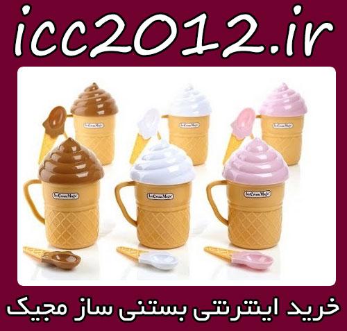 بستنی ساز مجیک طرز استفاده