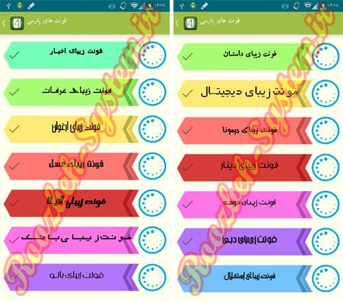 نرمافزاری برای تغییر فونت فارسی در اندروید + دانلود فونت سرا فارسی