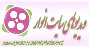 http://s5.picofile.com/file/8129136226/aparat.jpg