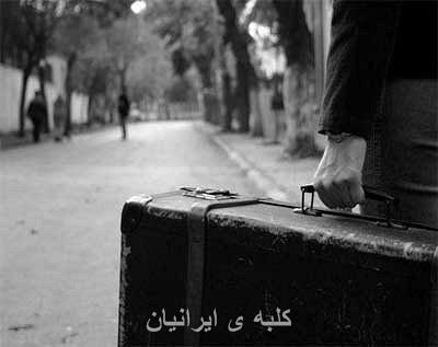 خداحافظ ... همین حالا ... - کلبه ی ایرانیان