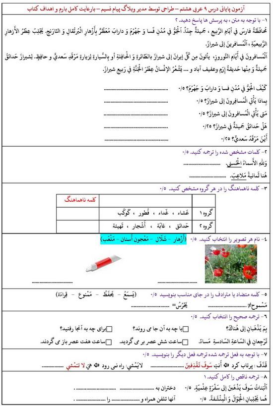 تصویری از نمونه سؤال عربی هشتم درس 9 - وبلاگ پیام نسیم