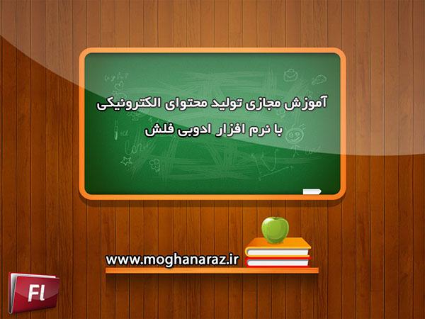آموزش مجازی فلش