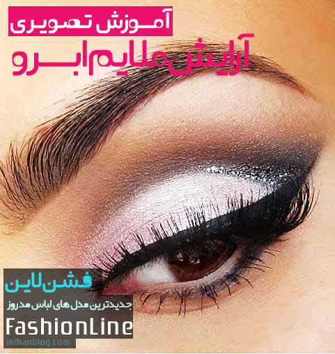 آموزش تصویری و مرحله به مرحله آرایش ملایم چشم