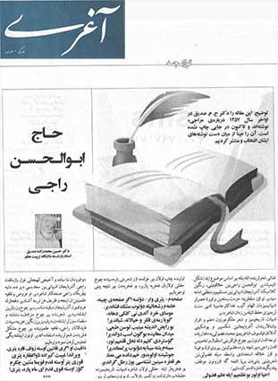 مقالات دکتر حسین محمدزاده صدیق در نشریه آغری