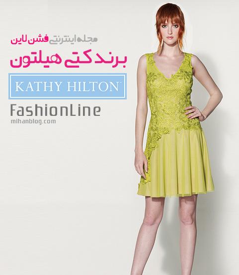 مدل لباس مجلسی کوتاه برند آمریکایی Kathy Hilton