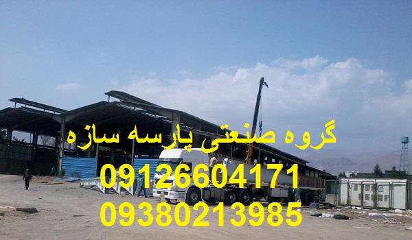 سوله ساخت و نصب