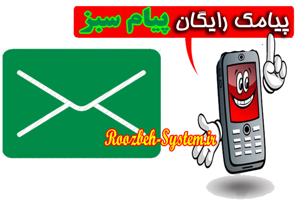 کامل ترین بانک پیامکهای فارسی در گوشی شما + دانلود پیام سبز اندروید