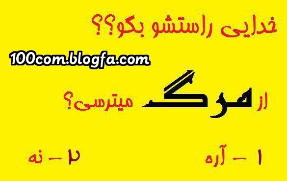 http://s5.picofile.com/file/8129597318/100commazhabi.jpg