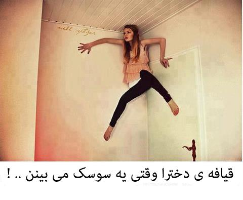 عکس های خنده دار دخترا