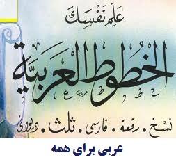 آموزش خوشنویسی خطوط عربی