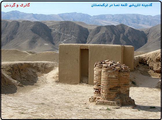 گنجینه تاریخی قلعه نسا در ترکمنستان