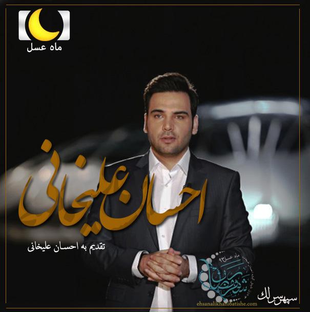 پوستر احسان علیخانی