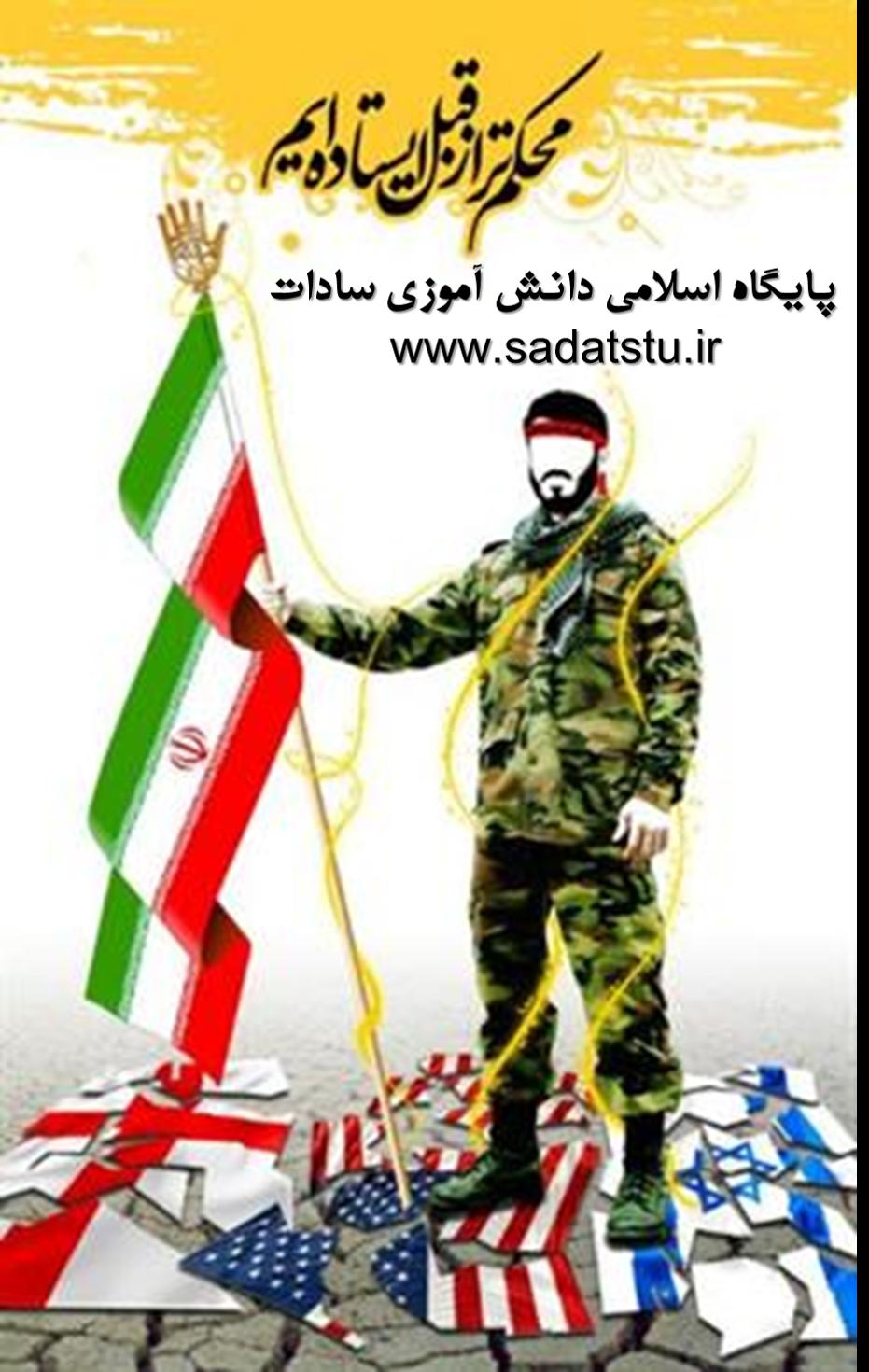 پایگاه اسلامی دانش آموزی سادات