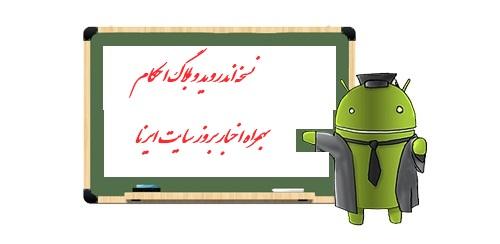 وبلاگ احکام
