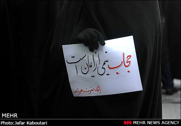حجاب ، نیمی از ایمان است