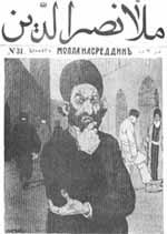 داستان ملا نصرالدین