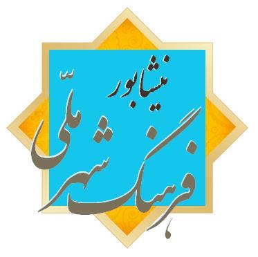 نیشابور، فرهنگشهر ملی
