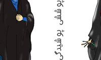 کاریکاتور / چادری های بی حجاب