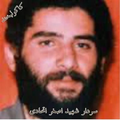 شهید اصغر اتحادی، شهید حسن حقنگهدار