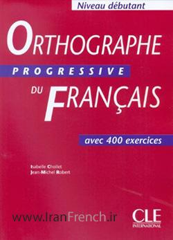 کتاب املا نگاری فرانسه  orthographe