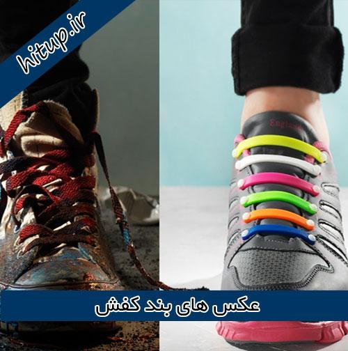 عکس بند کفش