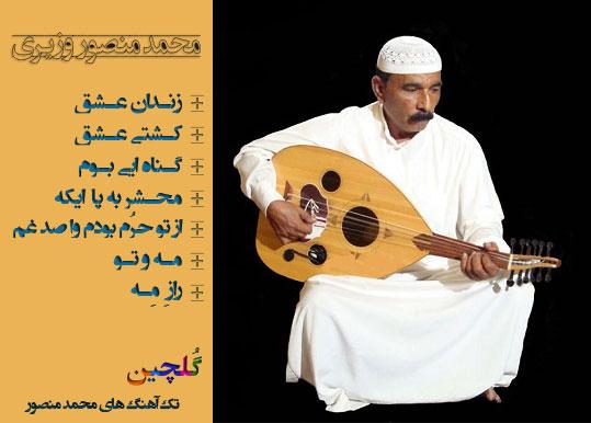 گلچین قشمیها از آهنگ های قدیمی محمد منصور