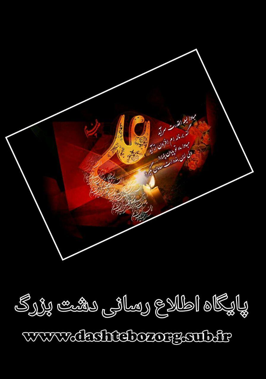 www.dashtebozorg.sub.ir