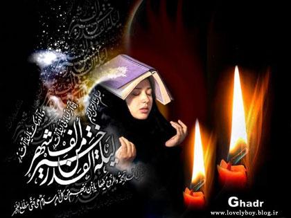 اس ام اس شهادت امام علی و شب قدر