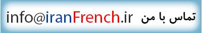 تماس با ایران فرنچ