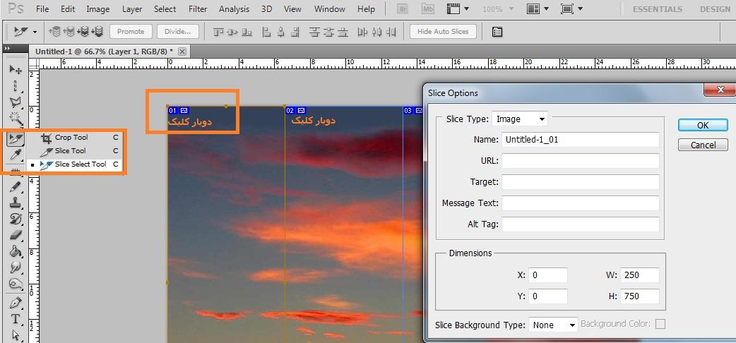 http://s5.picofile.com/file/8130386142/slice_tool.jpg
