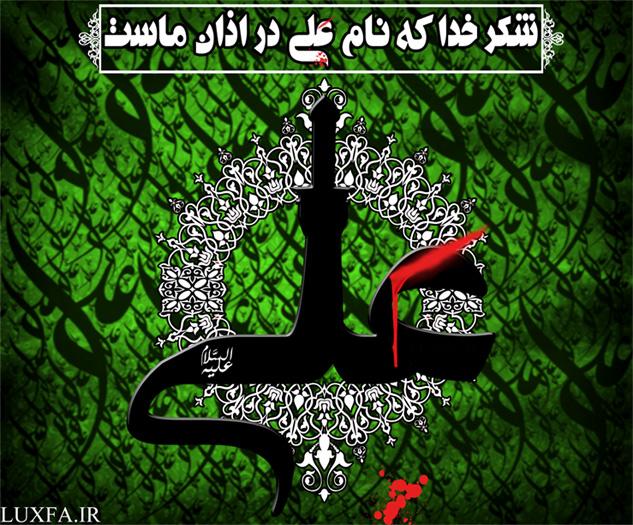 دانلود پوستر مذهبی شهادت حضرت علی با کیفیت بالا