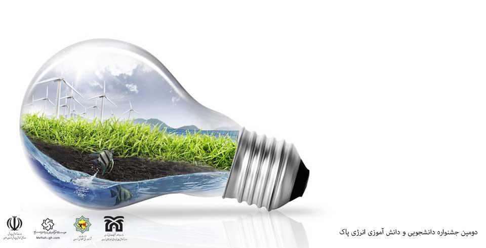 پوستر جشنواره انرژی پاک