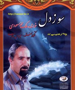 سوز دل,ملک محمد مسعودی