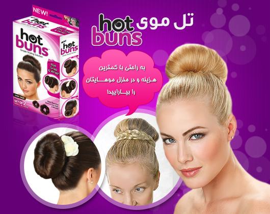 خرید تل موی هات بانز