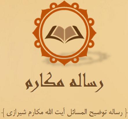 نرم افزار رساله توضیح المسائل آیت الله مکارم شیرازی