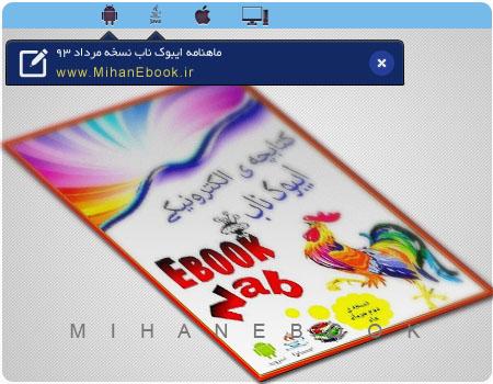 دانلود ماهنامه ایبوک ناب نسخه مرداد 93
