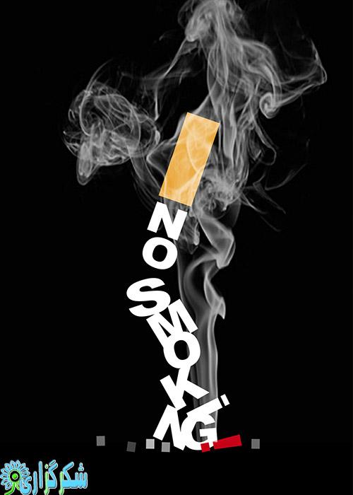 سیگار-ترک-سیگار-عکس-ضد-سیگار-اعتیاد-درمان-پوستر-طرح-گرافیکی-شکرگزاری
