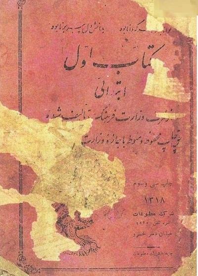 فتوگالری: کتاب فارسی اول ابتدایی سال 1318