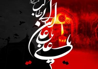 اشعار زیبا شهادت حضرت علی(ع)