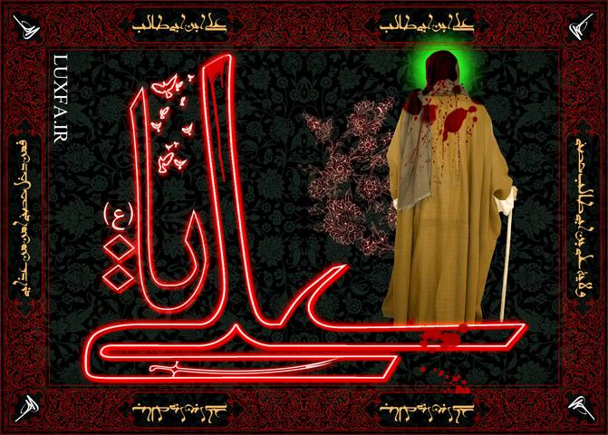 دانلود پوستر شهادت حضرت علی(ع)