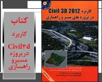 توضيحات کتاب کاربرد Civil3d 2012 در پروژه های مسیر و راهسازی