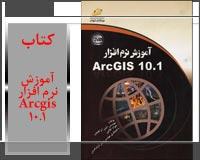 کتاب آموزش نرم افزار Arc Gis 10.1