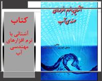 آشنائی با نرم افزارهای مهندسی آب