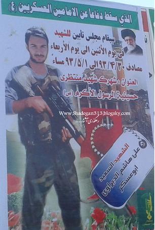 شهید مدافع حرمیین عسکریین