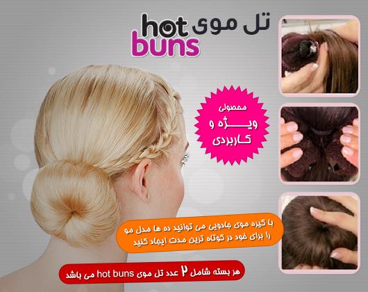 کش و تل مو هات بانز