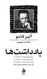یادداشتهای آلبر کامو
