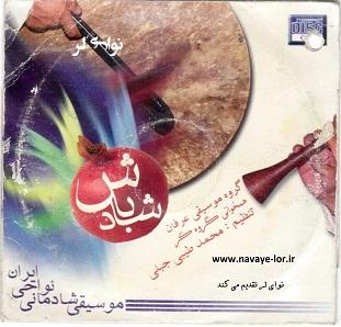 موسیقی شادمانی نواحی ایران